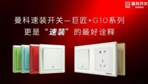 低电压电器市场行业广阔 曼科速装开关成为电器新宠铁力